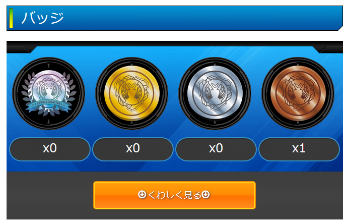 [Image: BeybladeBurst_app_Badges.jpg]